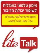 Lite Talk